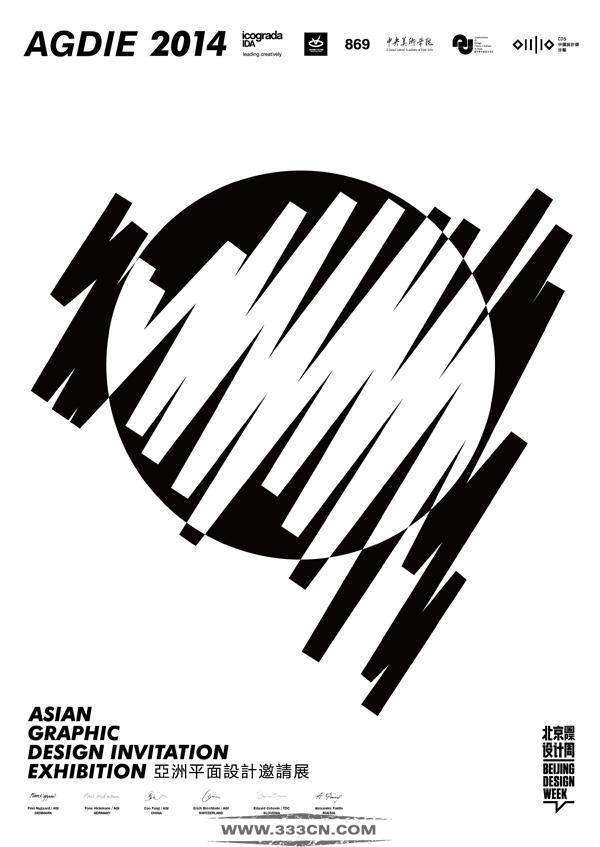 AGDIE 亚洲平面设计邀请展 中央美术学院 成功开幕 战国栋