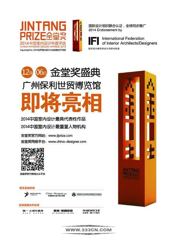 2014 中国室内设计 金堂奖 颁奖盛典 年度人物机构 2014设计界