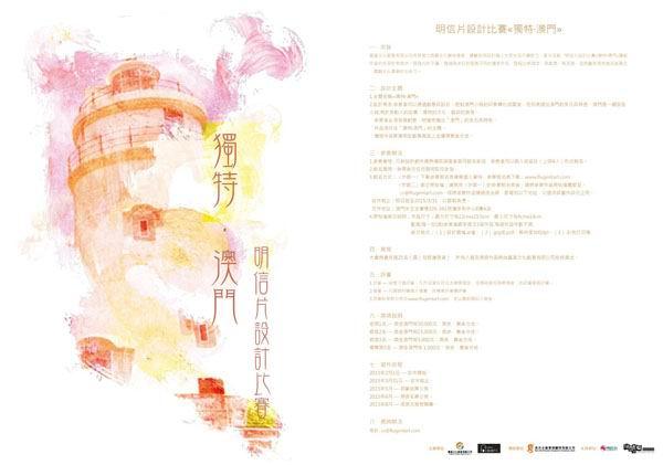 富� 文化创意 文化艺术产业 设计比赛 明信片设计