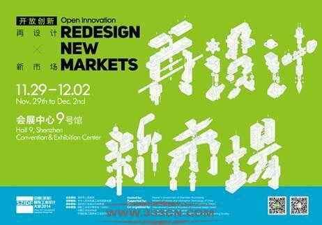国际工业设计大展 设计风向标 工业设计 ICSID 深圳会展中心