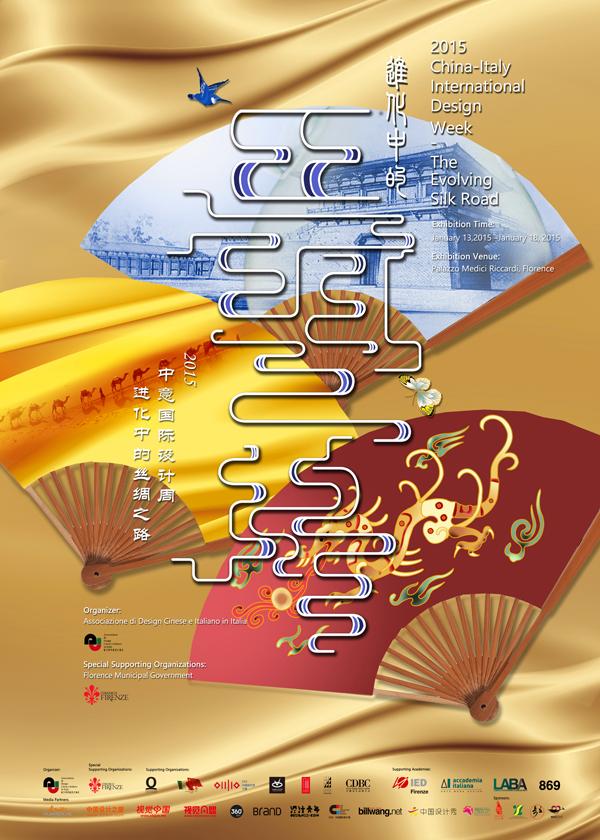 2015 中意国际设计周 进化中的丝绸之路展 作品征集 丝绸之路 品牌设计