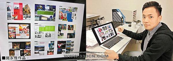logo 施永恒 泰国TVC 品牌设计 杂志设计