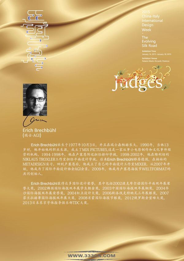 2015 中意国际设计周 进化中的丝绸之路 国际评委 名单