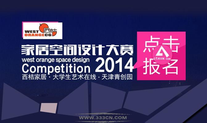 大学生艺术在线 西桔科技 天津青年创业园 室内设计师 联合创业计划