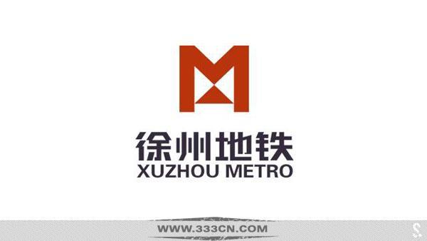 设计 南京艺术学院 LOGO 徐州市 轨道交通标志