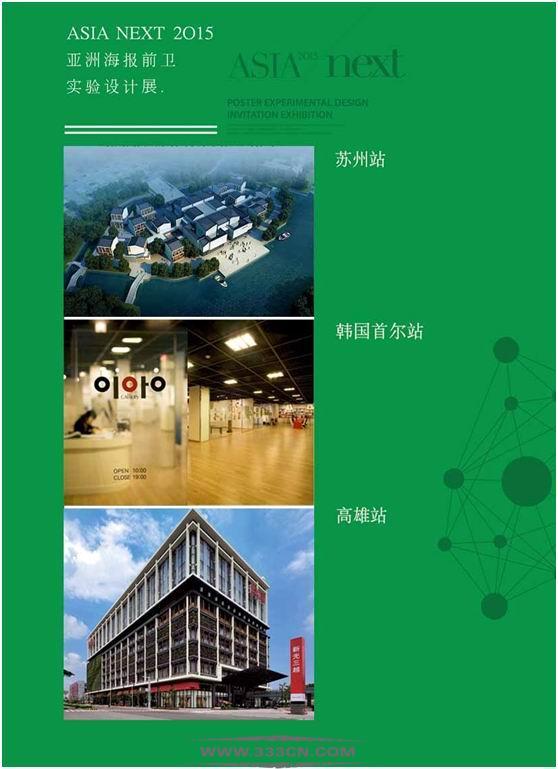 亚洲海报 前卫实验设计展 延迟截稿 时间通知 韩国首尔