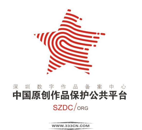 深圳 数字作品 备案中心 电子原创证书 版权归属