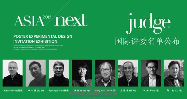AISA NEXT 2015 亚洲海报 前卫实验设计展 评委名单