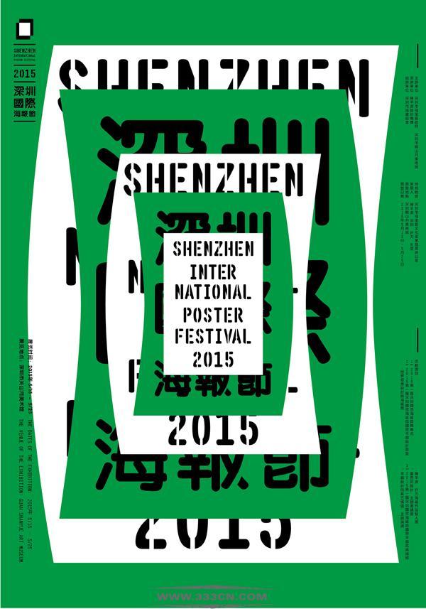 第1届 深圳 国际海报节 世界优秀设计师 海报展