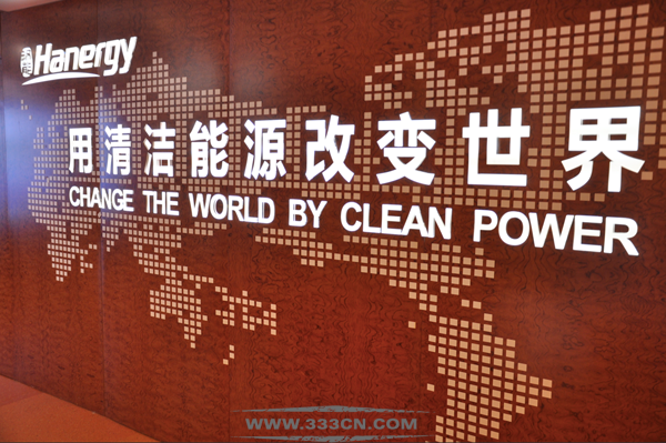 汉能集团 在京启动 全球薄膜 发电产品 创新大赛