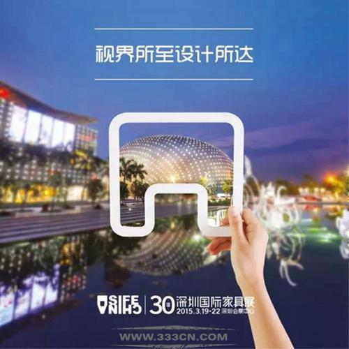 2015 第30届 深圳国际家具 展览会 即将开幕