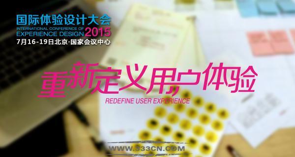 IXDC 2015 大会主题 定义 用户体验