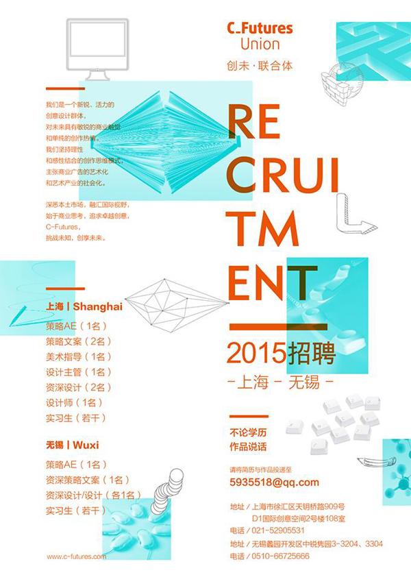 2015 C-Futures 创未・联合体 上海-无锡 招贤纳士 公益广告大赛