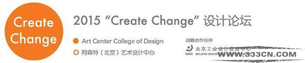 2015 Create-Change 设计论坛 中国创新能量 创客