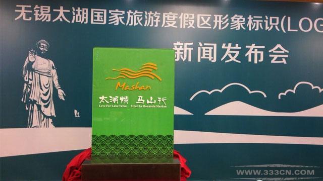 太湖 国家旅游度假区 LOGO发布 骏马 宣传口号