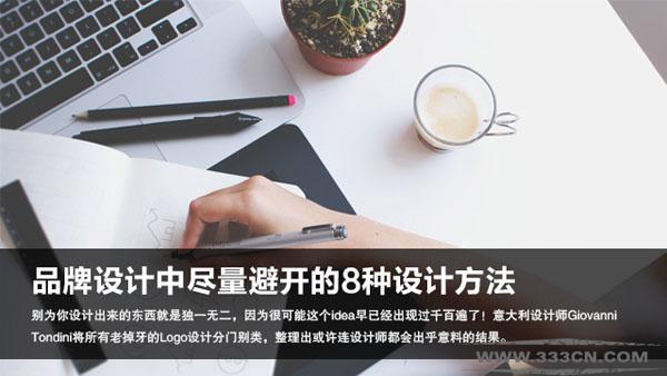 LOGO设计 8种 设计方法 创意 字体