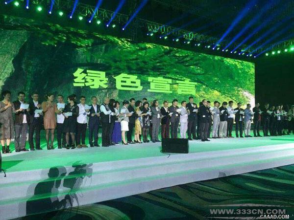 深圳市 室内建筑设计行业协会 SIID 成立大会 理监事会 就职典礼