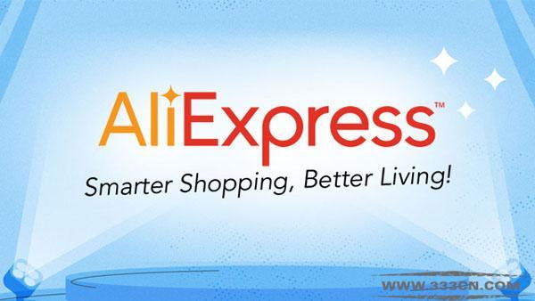速卖通 AliExpresss 五周年 新LOGO 标识
