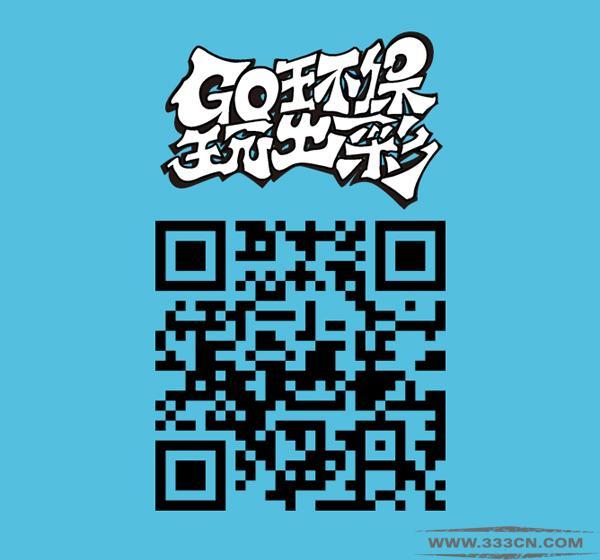 GO环保 玩出彩 环保艺术 涂鸦大赛 规则