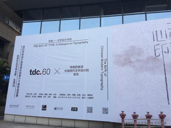 字库下载 第六十届 纽约TDC 全球巡展 字体设计