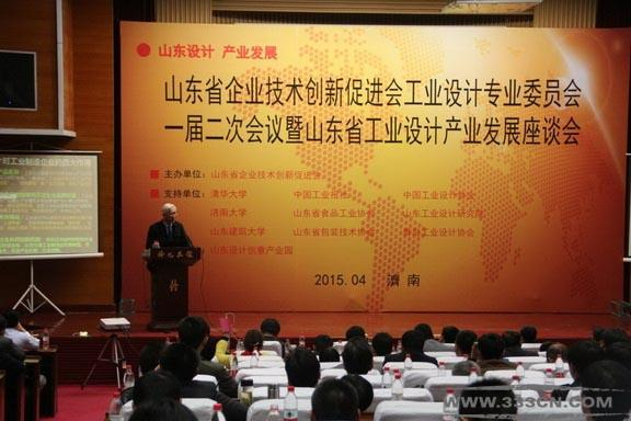 山东省 工业设计 产业发展 座谈会 济南