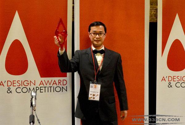 中国设计师 严章联 2014-2015年度 意大利 A-Design-Award