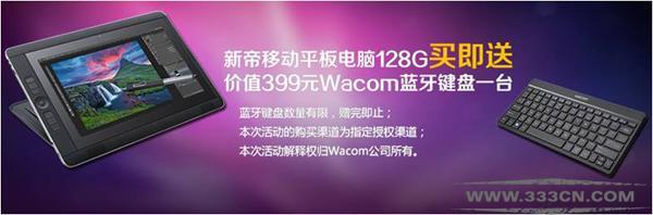 绝代双骄 Wacom 新帝 Companion2 蓝牙键盘 设计