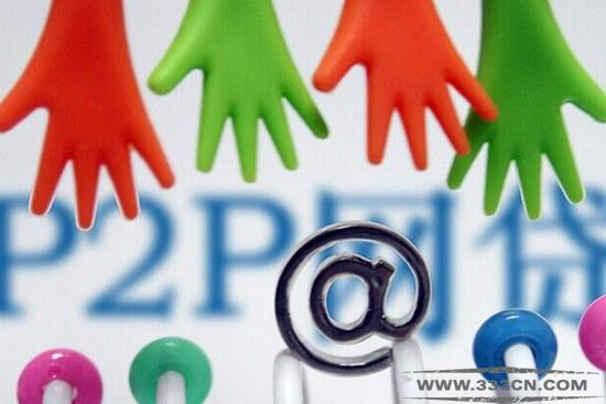 2015年 P2P平台 七大趋势 风险控制 P2P融合