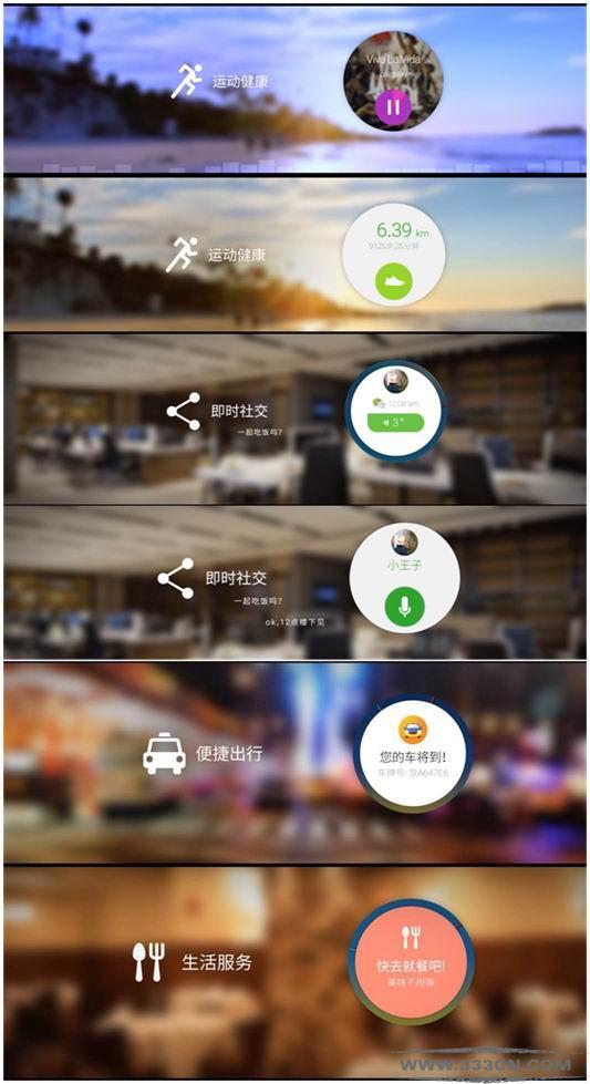 腾讯 TencentOS 表盘 设计大赛 产品细节 曝光