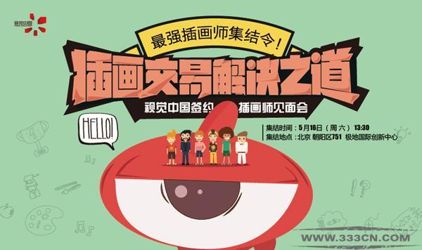 插画交易 解决之道 视觉中国 签约插画师 见面会