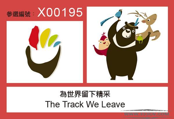 2017 台北大运会 标志票选 台湾黑熊 周丽芳
