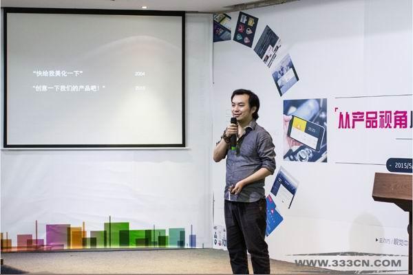 视觉中国 UI设计 分享会 产品视角 反观设计