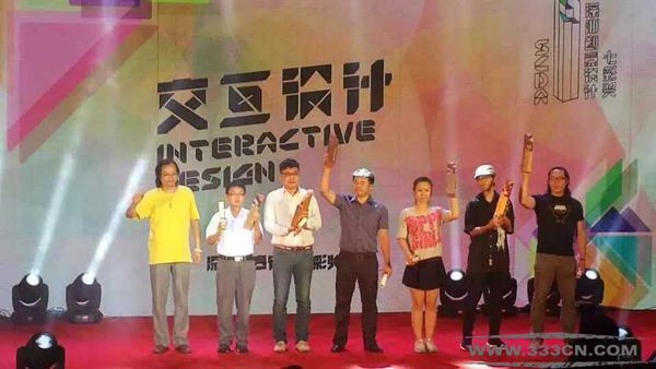 冯家敏 深圳 创意设计七彩奖 颁奖典礼 交互设计