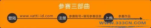 第十届 华帝 工业设计 大赛 征集启事