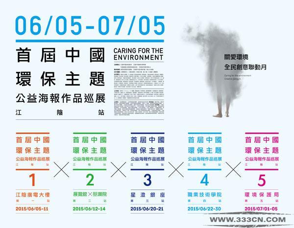 首届 中国环保主题 公益作品 海报巡展 江阴站
