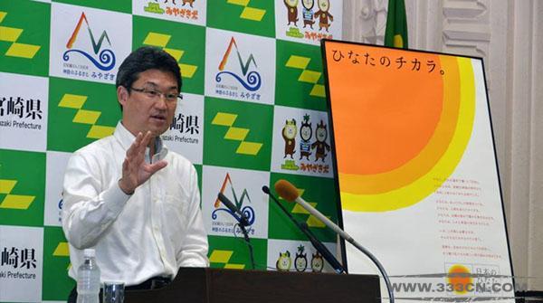 宫崎县 宫崎日向 形象 标识 logo