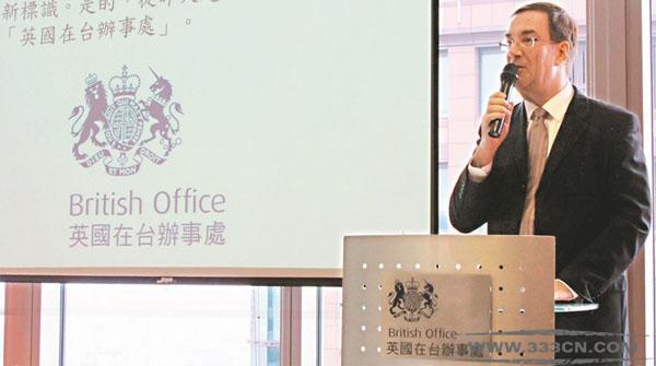 英驻台机构 更名 英国在台办事处 新LOGO 字体