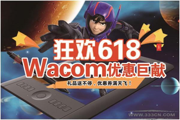 京东 618狂欢 Wacom 优惠巨献 嗨起来
