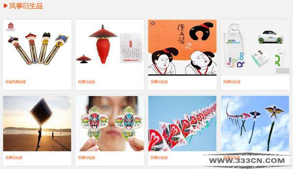 让设计飞起来 2015 潍坊杯 国际风筝 主题创意 设计大赛