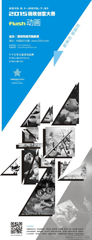 2015年税 收宣传创意 设计大赛 Flash动画类 征集启事