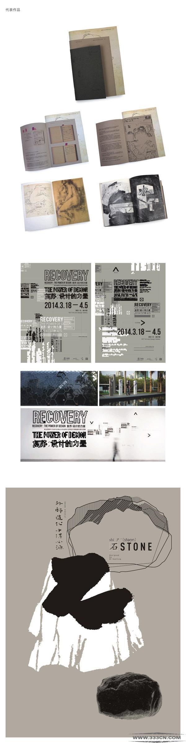 GDC-Show 在杭州 中国美术学院 平面的拓展 平面设计在中国2015展