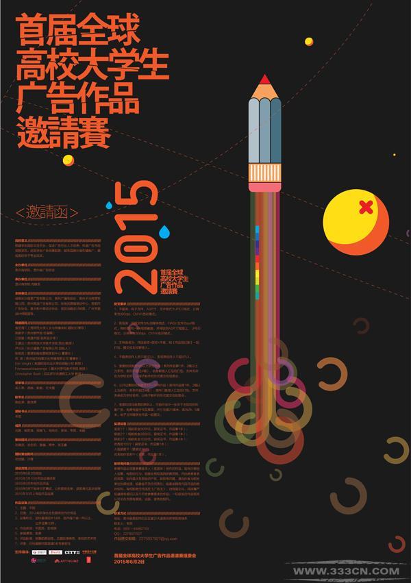 首届全球 高校大学生 广告作品 邀请赛 作品征集方案