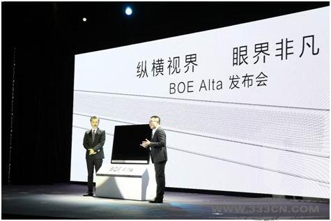 新概念 显示终端 BOE-Alta 中国电影导演中心 北京