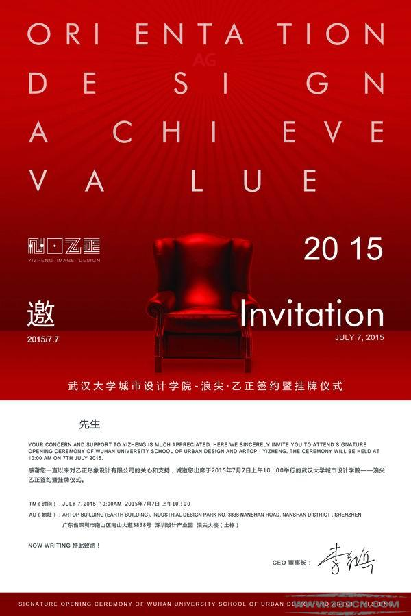 武汉大学 城市设计学院 浪尖 乙正 签约 挂牌仪式