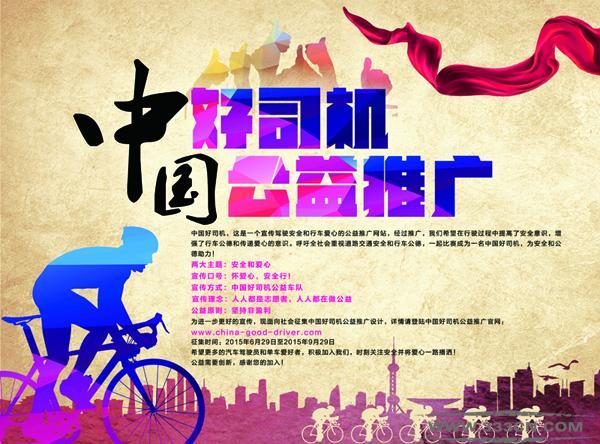 中国好司机 公益推广 设计征集 创意 设计大赛