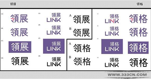 香港领汇 新名称 新LOGO 曝光 香港上市 房地产投资信托基金