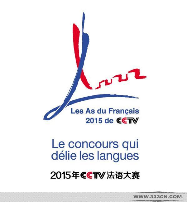 2015年 CCTV 法语大赛 LOGO 出炉