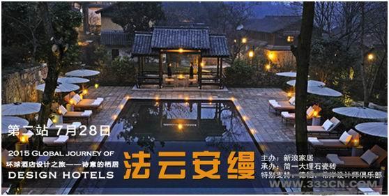 环球酒店 设计之旅 杭州 法云安缦 酒店