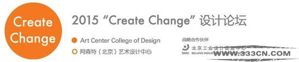 商业与设计 Create-Change 论坛 拉开帷幕 创业公司 用户体验设计