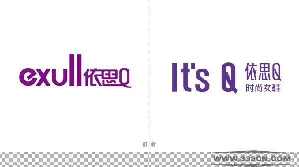 时尚女鞋 品牌 依思Q 新LOGO 设计